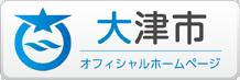 大津市オフィシャルホームページ